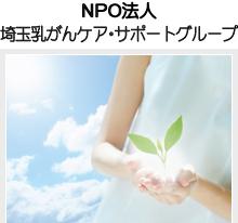 NPO法人埼玉乳がん臨床研究グループ